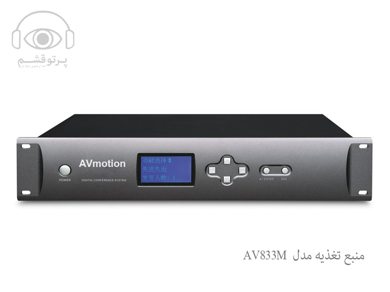 ConferenceSystem-Avmotion-AV833M