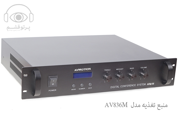 ConferenceSystem-Avmotion-AV836M